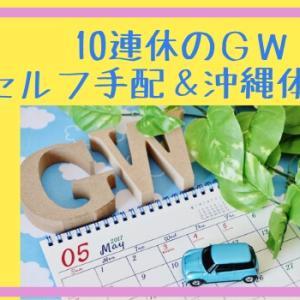 10連休のGW セルフ手配&沖縄旅行の体験談