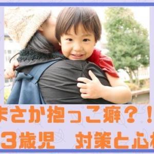 まさか抱っこ癖?!2、3歳児 対策と心構え