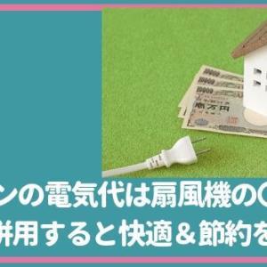 エアコンの電気代は扇風機の〇〇倍? 2つ併用すると快適&節約を実現