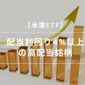 【米国ETF】 配当利回り4%以上の高配当銘柄はこれ!