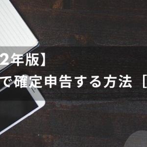 【令和2年版】スマホで確定申告する方法を解説[前編]