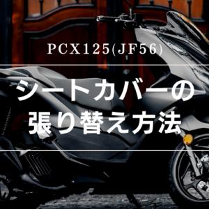 PCX125(JF56)のシートカバーの張り替え方法