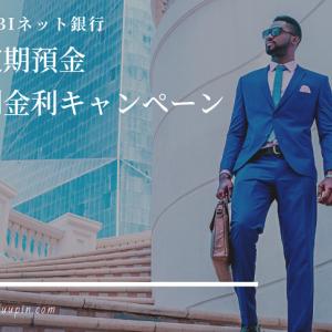 【住信SBIネット銀行】円定期預金特別金利キャンペーン開催中!注意点は?