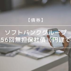 【債券】ソフトバンクグループ第56回円建社債 利率1.2~1.8% 9/9申込開始