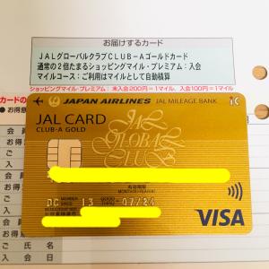 新しいJGCゴールドカードが届きました!