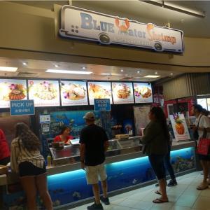 【子連れハワイ旅行】ワイキキグルメ アラモアナショッピングセンター内の「Blue Water Shrimp & Seafood Ala Moana Center」でランチボックスをテイクアウト