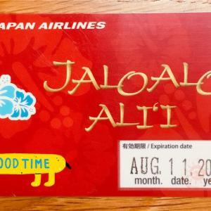 【子連れハワイ旅行】無料で入手できてお得な特典が満載♡ JALOALOカードは個人旅行でハワイへ行くときの必須アイテム!