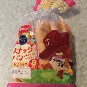 ホールセールのパン ~ スナックパン
