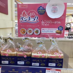 ヤマザキ春のパンまつり ~ 日本3大祭り?のひとつ