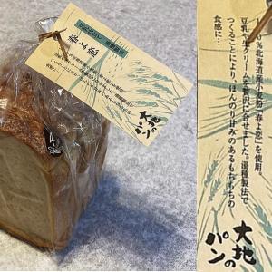 国産小麦・ハルユタカと春よ恋 ~ ブーランジェリー LA TERRE(ラ・テール)