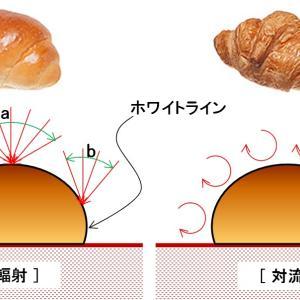 パンを焼く技術 ~ オーブンの上火・輻射と対流