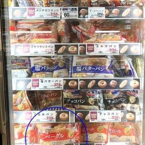 焼成後冷凍のパン ~ ベーグル・山崎製パン