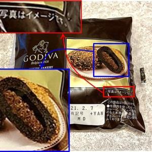 山崎製パンのチャレンジ精神 ~ ローソンベーカリーのゴディバ・コラボ商品
