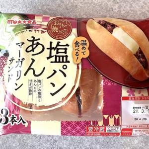 塩パンあんマーガリンサンド・丸大食品 ~ 異業種からの参入