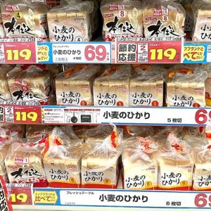 ドラッグストアの激安69円食パンが予想外に! ~ 食型の底に開いている穴の効果