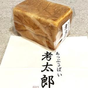 りんごの生食パン・あっぷるぱい考太郎 ~ 生地中の糖と焼色について