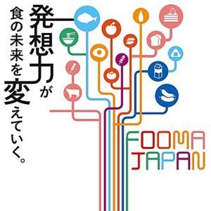 FOOMA JAPAN 2021(国際食品工業展) ~ 食品加工設備の最新技術