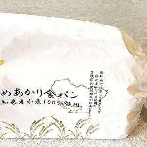 ゆめあかり食パン・本間製パン ~ 愛知県産小麦100%使用