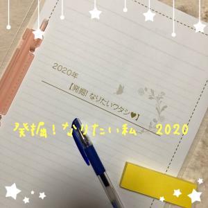 [WS]発掘!なりたいワタシ 2020  エネルギーワークなしVer.