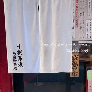 【ワンコNG】十割蕎麦@新宿御苑で健康診断の後のランチ