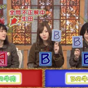 【乃木坂46】真夏×飛鳥×白石×堀『格付けチェック2020』に出演する模様!!!