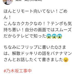 【乃木坂46】高山一実が『リモート工事中』に言及!!『Qさま』の意味がこちら!!!