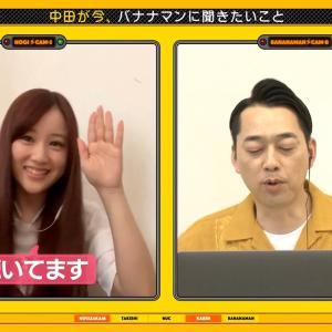 【乃木坂46】星野みなみが『バナナムーン』リスナーであることが判明!!!!!