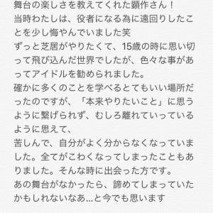 【乃木坂46】井上小百合「役者になるためにアイドルになって遠回りしたことを悔やんでいました笑」