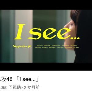 【乃木坂46】1000万が見えてきた!『I see...』が900万回再生を突破!!!!!