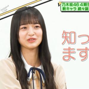 【乃木坂46】金川紗耶に『ノギザカスキッツ』の意味を質問した結果・・・・