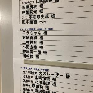 【乃木坂46】慶應コンビキター!山崎怜奈×北川悠理『Qさま』に揃って出演決定!!!!!