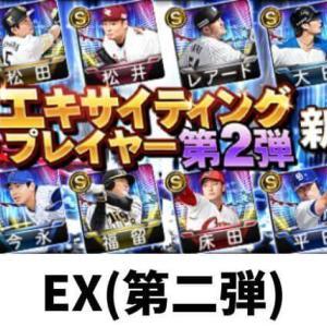 【プロスピA】エキサイティング第2弾(2020) 当たりランキングと選手評価リスト【EXプレイヤー】