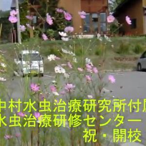 【動画】中村水虫治療研究所 付属 研修センター開校