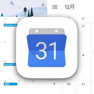 Googleカレンダーで簡単に。発達障害のためのタスク管理
