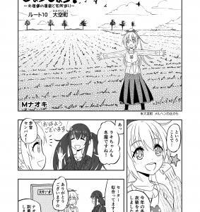 ひょうひょう!最新話(ルート10)配信開始 2019.12.13
