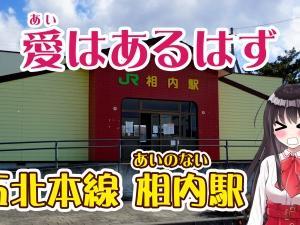 Mナオキchannel動画追加分(石北本線相内駅)2021.06.21