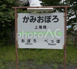 写真素材を追加しました(花咲線 上尾幌駅)2021.09.12