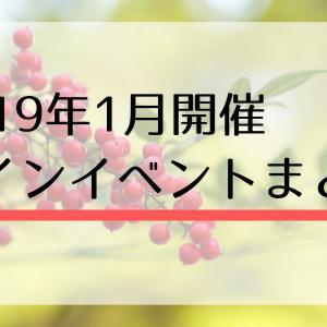 【イベント紹介】2019年1月開催のワインイベントまとめ