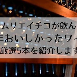 【ソムリエイチコ厳選】今年飲んだ本当においしいワイン厳選5本を紹介!