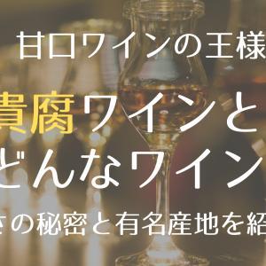 【ワイン基礎知識】貴腐ワインとはどんなワイン?甘さの秘密やおいしい飲み方を紹介!