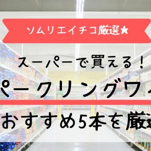 【スーパーで買える】おすすめスパークリングワイン5選!