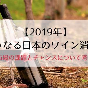2019年どうなる日本のワイン消費?ワイン市場の課題とチャンスについて考えてみた!