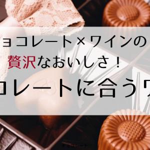 チョコレートに合うワイン-タイプごとに選べるチョコレートとワインのマリアージュ!