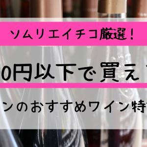 1000円以下で買えるイオンのおすすめワイン特集-ソムリエイチコが厳選しました!