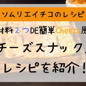 ワインに合う!簡単Cheeza風おつまみ「材料2つDEチーズスナック」-ソムリエイチコの簡単レシピ