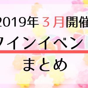 【イベント紹介】2019年3月開催のワインイベント情報まとめ