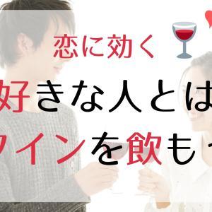「好きな人とのデートにはワインを飲もう」赤ワインが恋に効く3つの理由