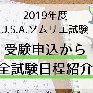 2019年度ソムリエ試験の受験申込から試験全日程を紹介!