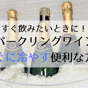 スパークリングワインをすぐ冷やしたい・すぐ飲みたい時の便利な方法を紹介