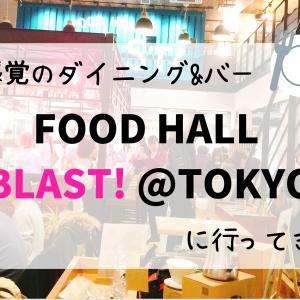 「FOOD HALL BLAST! Tokyo」にロゼワインにつられて行ってきた!感想まとめ